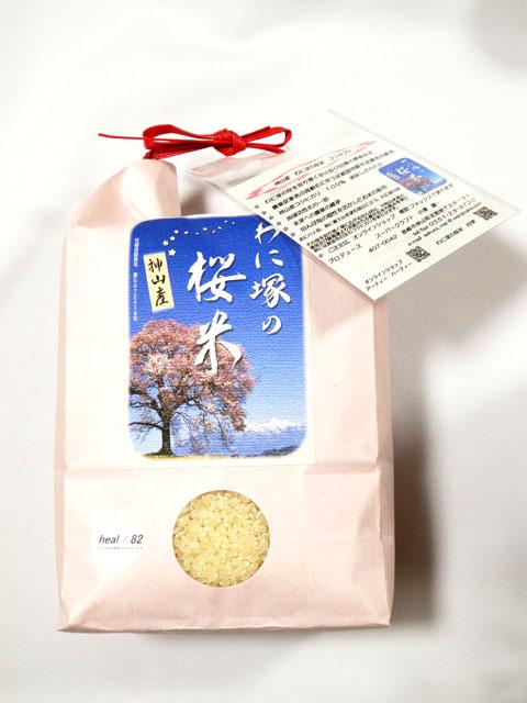 画像1: わに塚の桜米 30年産  2kg