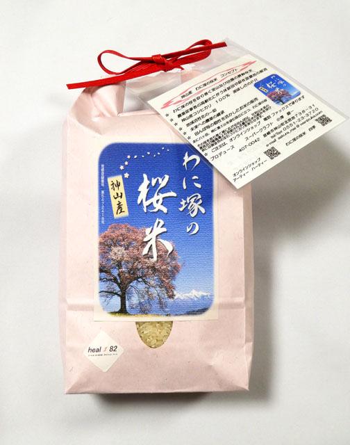 画像1: わに塚の桜米 30年産  1.5kg