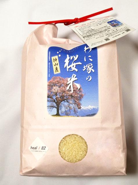 画像1: わに塚の桜米 30年産   5kg